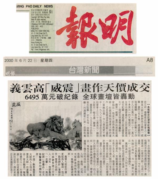 義雲高「威震」畫作天價成交 6495萬元破紀錄 全球畫壇皆轟動 (明報 2000年6月22日 星期四 台灣新聞 A8)